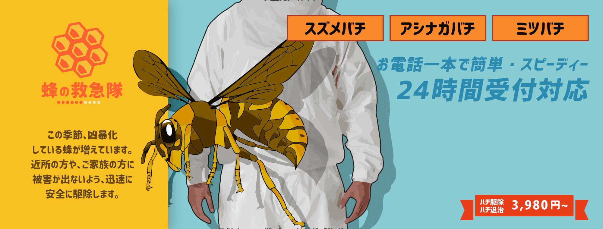 24時間受付対応!スズメバチ・アシナガバチ・ミツバチを安全に駆除します。